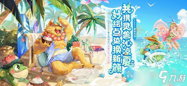 《梦幻西游》2021暑假活动汇总