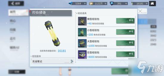 《空匣人型》新手攻略 芯片选择与强化