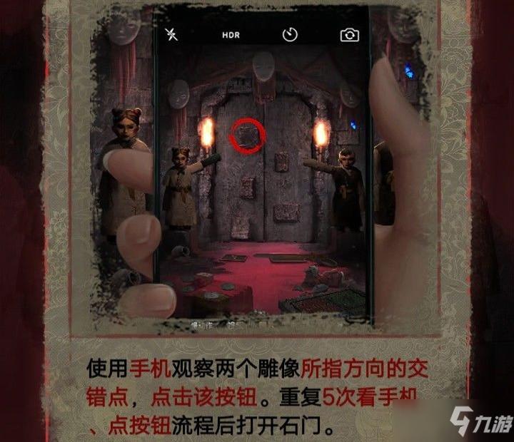 《纸嫁衣2奘铃村》手机开石门解密攻略