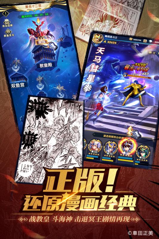 圣斗士星矢:正义传说截图1