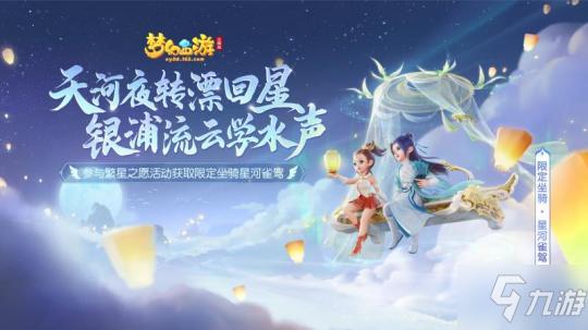 《梦幻西游三维版》全新双人玩法明日开启 七夕限定外观等你领!
