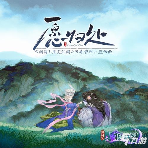 《剑网3:指尖江湖》陈月超武抢先爆料!宣传曲MV催泪来袭!