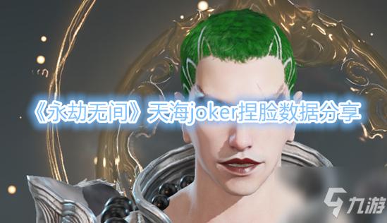 《永劫无间》天海joker捏脸数据共享