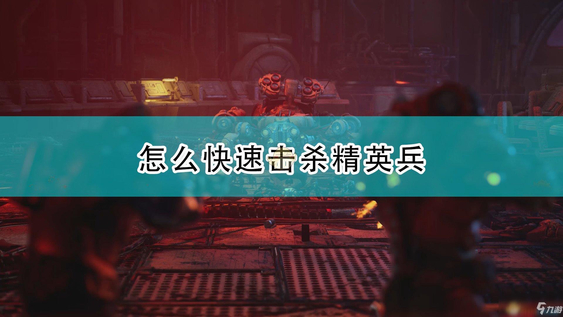 《上行战场》快速击杀精英兵方法介绍