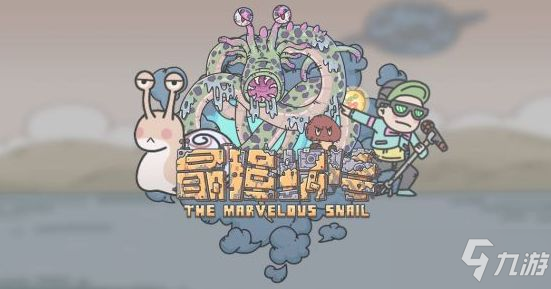 《最强蜗牛》神坛魔王奖励介绍