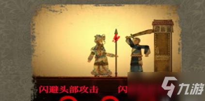 《纸嫁衣2奘铃村》皮影戏通关指南