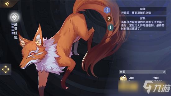 仙剑奇侠传九野狐狸姐妹金卡组推荐