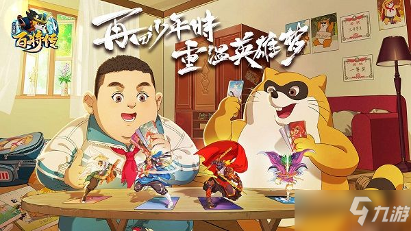 小浣熊百将传阵容搭配推荐:平民玩家最强阵容搭配攻略