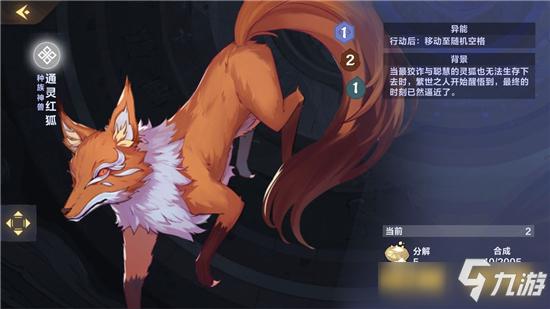 《仙剑奇侠传九野》狐狸姐妹金卡组推荐