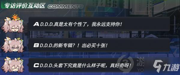 明日方舟极限铁人大奖赛怎么玩 DDD人物专访奖励介绍