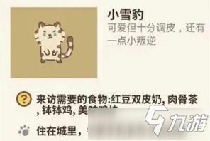 <a id='link_pop' class='keyword-tag' href='https://www.9game.cn/dwct/'>动物餐厅</a>小雪豹解锁攻略 动物餐厅手游小雪豹如何解锁