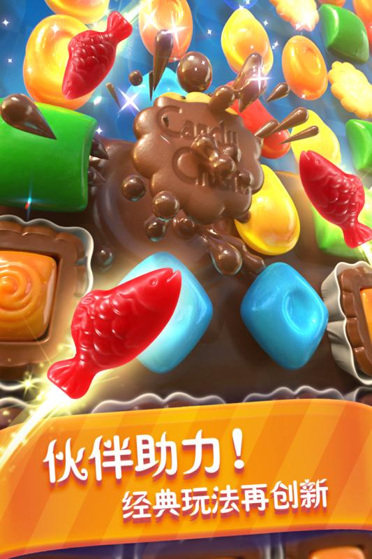 糖果缤纷乐游戏截图4