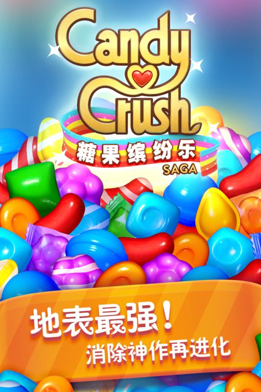 糖果缤纷乐游戏截图3