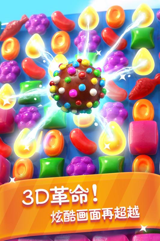 糖果缤纷乐游戏截图2