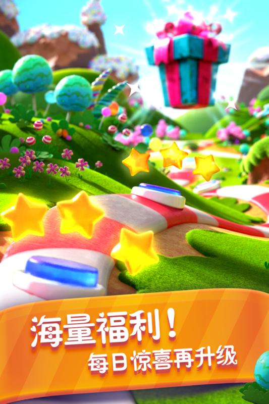 糖果缤纷乐游戏截图0