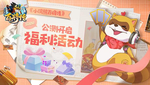 《小浣熊百将传》8月27日震撼公测,十四大福利重磅来袭