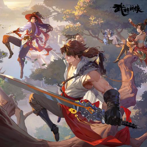 《武林闲侠》全平台预约8月18日开启