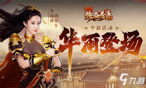 《热血合击》女神刘亦菲华丽亮身玛法大陆,全城战士列阵迎接!