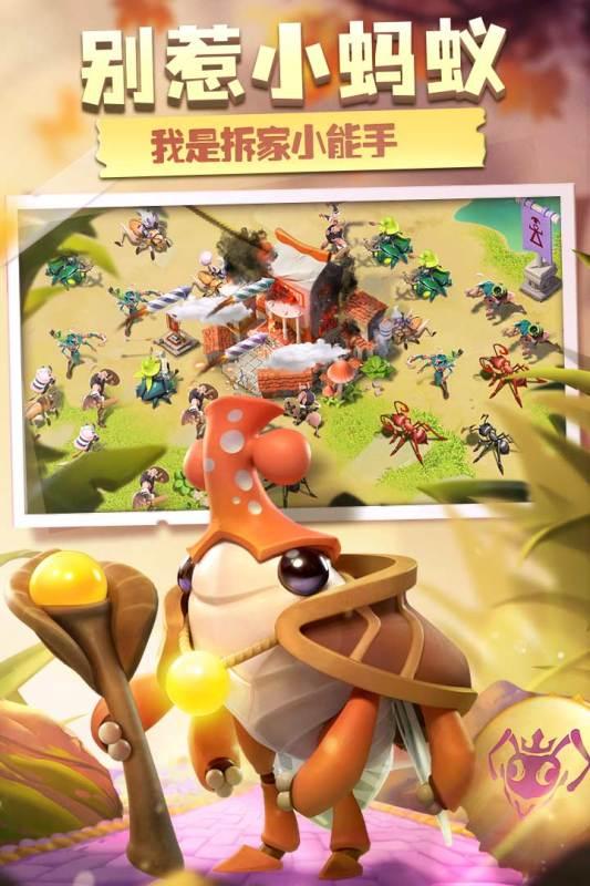 蚁族崛起截图2
