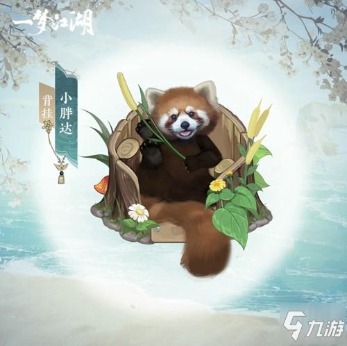 《一梦江湖》开学季全外观曝光,新学期新气象!