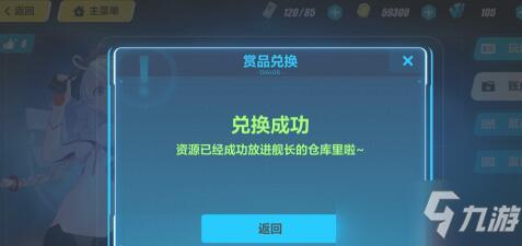 《崩坏3》滨海之风礼包兑换码分享