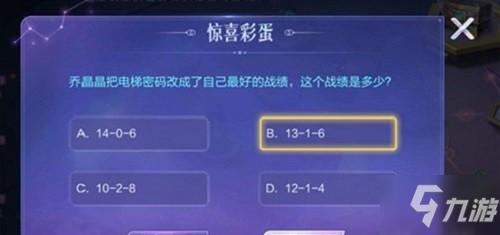 <a id='link_pop' class='keyword-tag' href='https://www.9game.cn/wzry/'>王者荣耀</a>乔晶晶最好成绩电梯密码是什么?