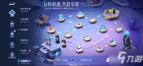 王者荣耀乔晶晶最好成绩电梯密码是什么?