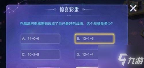 <a id='link_pop' class='keyword-tag' href='https://a.9game.cn/wzry/'>王者荣耀</a>乔晶晶最好成绩电梯密码是什么?乔晶晶最好成绩电梯密码答案介绍