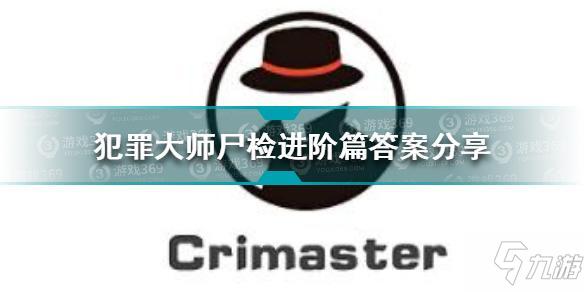 犯罪大师尸检进阶篇答案是什么 犯罪大师尸检进阶篇答案分享