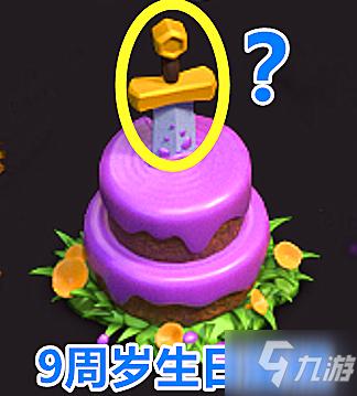 《部落冲突》9周岁生日蛋糕怎么获得