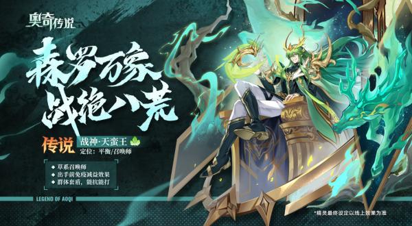 《奥奇传说》新精灵档案——战神·天蛮王