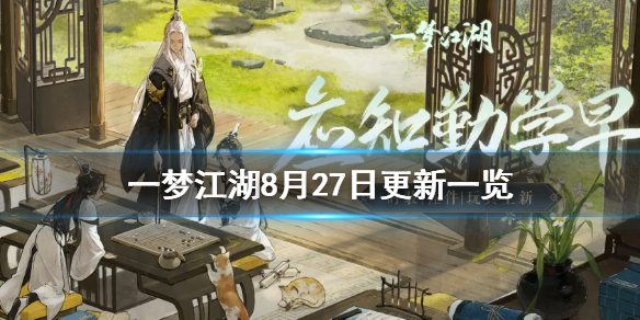 《一梦江湖》8月27日更新一览 8月27日更新内容速递