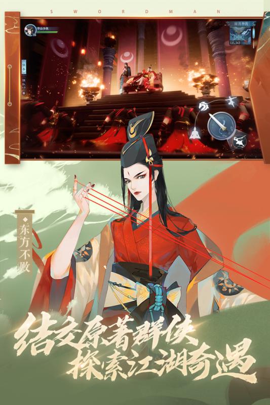 新笑傲江湖游戏截图2