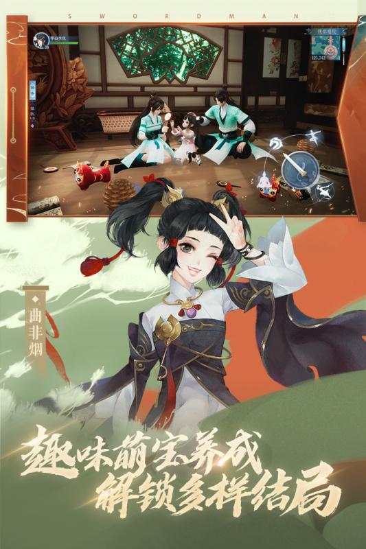 新笑傲江湖游戏截图1