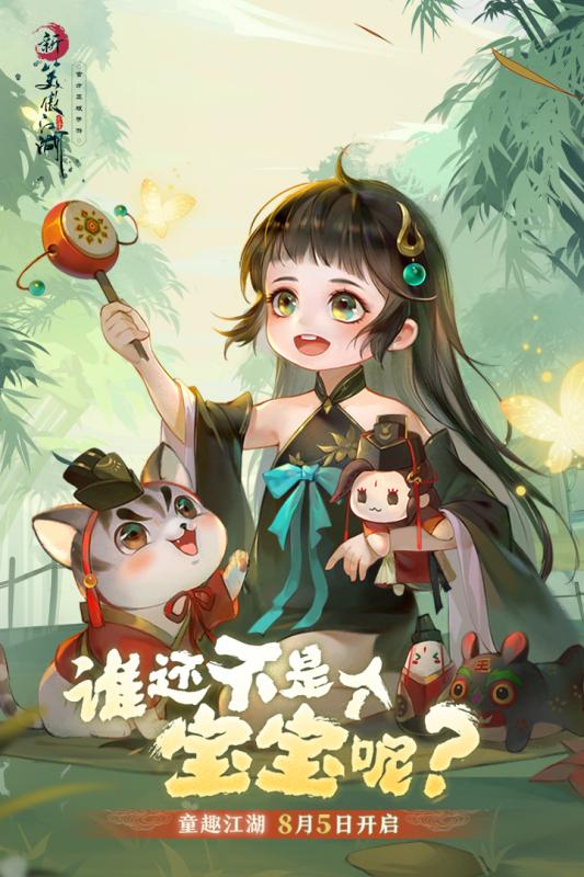 新笑傲江湖游戏截图0
