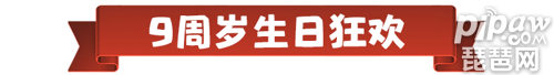 <a id='link_pop' class='keyword-tag' href='https://www.9game.cn/coc/'>部落冲突</a>9周岁,派对女皇&律动蛮王派对狂欢惊喜不断