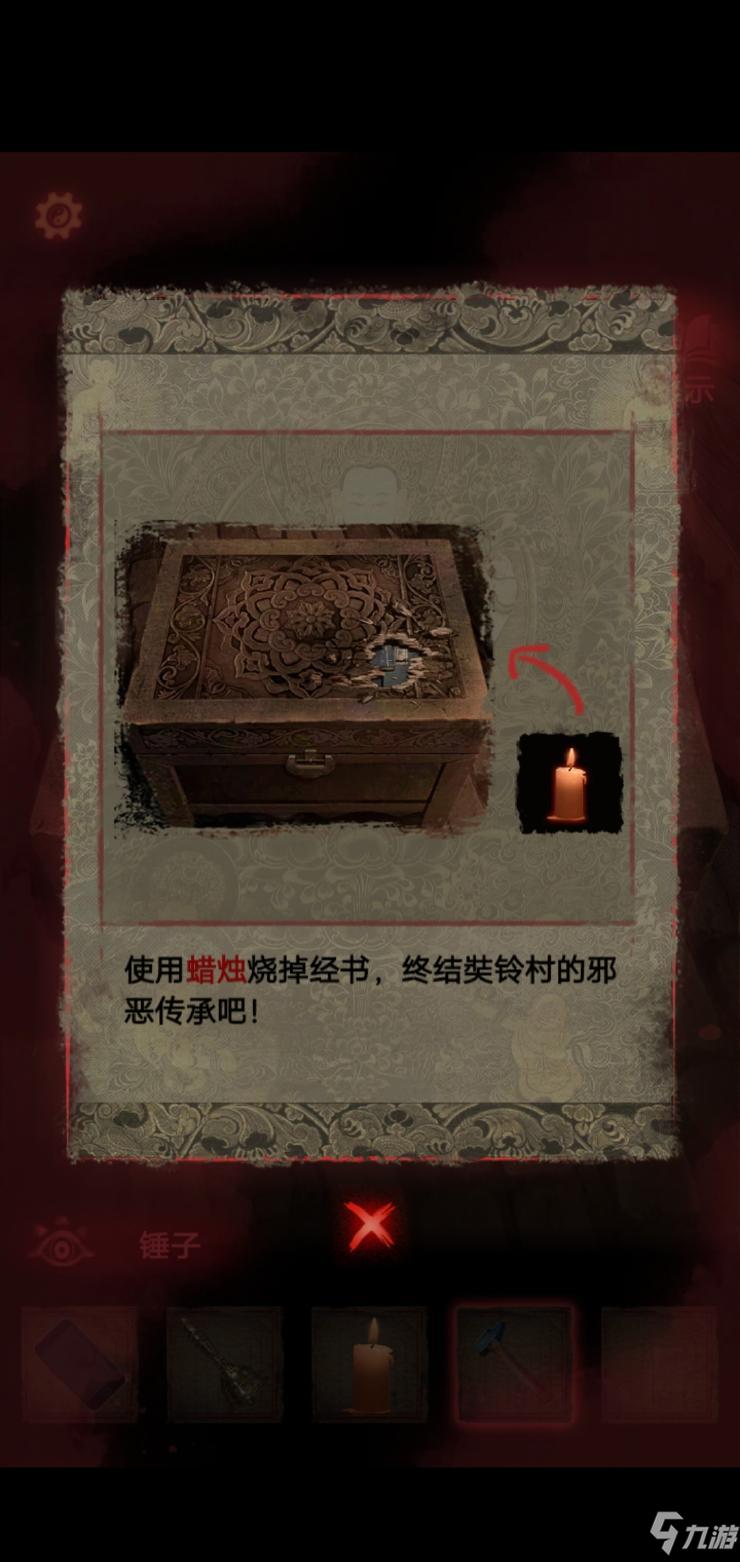 《纸嫁衣2奘铃村》第五章通关详细流程