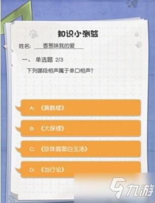 小浣熊百将传秦霄贤问题答案