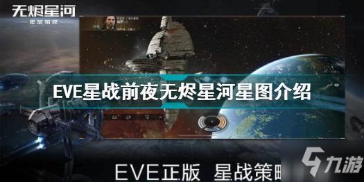 EVE星战前夜无烬星河星图怎么看 EVE星战前夜无烬星河星图介绍