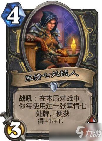 炉石传说任务贼卡组2021怎么玩?任务贼卡组玩法攻略