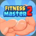 FitnessMaster2加速器
