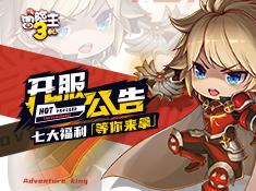 《冒险王3OL》8月9日-15日开服预告