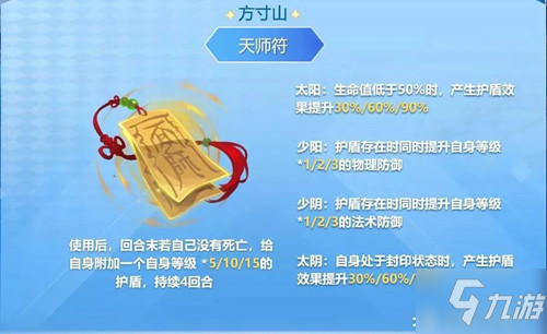 《梦幻西游》手游方寸山法宝天师符属性介绍