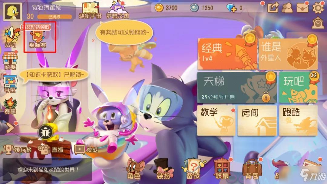 《猫和老鼠手游》锦标赛怎么玩 全新锦标赛玩法介绍
