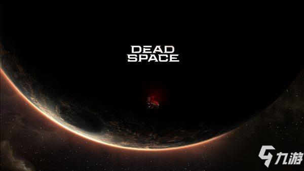官方将专注《死亡空间:重制版》开发 静待明年好消息