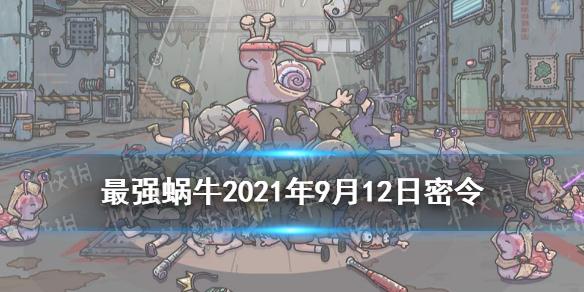 《最强蜗牛》9月12日密令是什么2021 9月12日密令一览最新