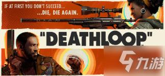 死亡循环配置要求 死亡循环游戏配置介绍