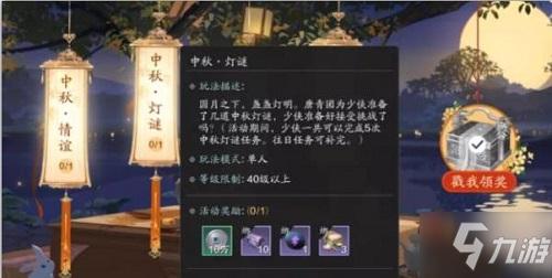 《天涯明月刀》手游2021中秋节活动