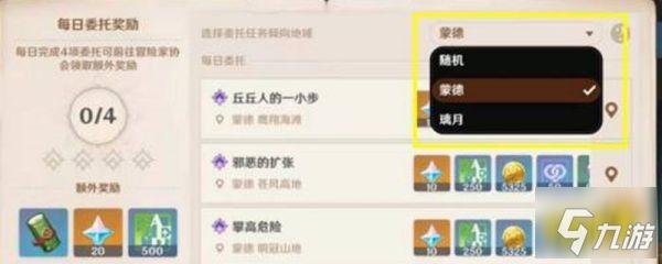 <a id='link_pop' class='keyword-tag' href='https://www.9game.cn/yuanshen/'>原神</a>怎么设置每日任务地点