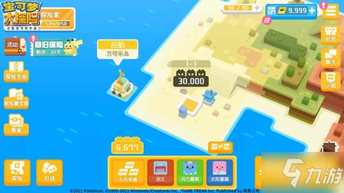 《<a id='link_pop' class='keyword-tag' href='https://www.9game.cn/bkmtxxb/'>宝可梦大探险</a>》纯净海滩地图介绍